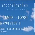 confortオープンハウス